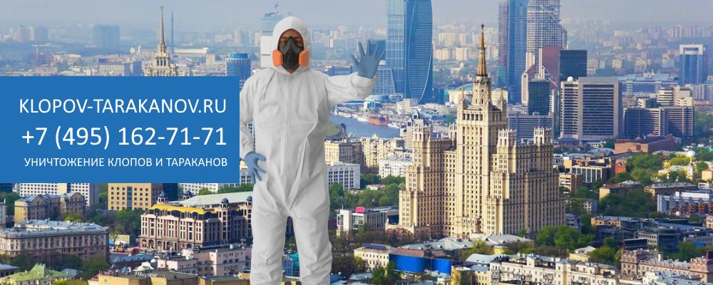 Госслужба СЭС от тараканов в Москве